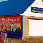 Благодатное_магазин_продукты